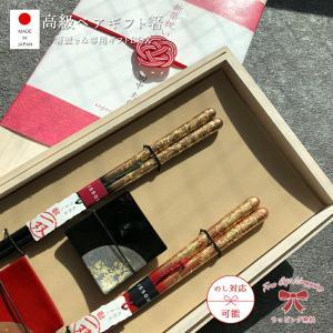 箸 日本製 天然木 お箸 ギフト プレゼント 夫婦箸 新婚祝い おはし お祝い 送料無料 父の日|bridge