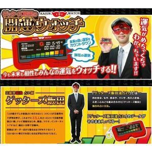 TVで引っ張りだこの、売れっこ占い師『ゲッターズ飯田』さんプロデュースの開運ウォッチ あなたの運気が...