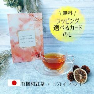 紅茶 ギフト お中元 内祝い 誕生日 お祝い お礼 お歳暮 かわいい おしゃれ  お茶 有機 オーガニック プレゼント ダージリン アールグレイ|bridge