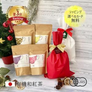ギフト お茶 お茶 紅茶 有機和紅茶 かわいい おしゃれ ティーバッグ ティーパック プレゼント 有機栽培 アールグレイ ジンジャー のし 名入れ 誕生日 クリスマス|bridge
