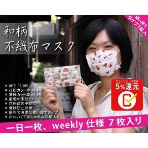 ☆ 和柄: 5色  ☆ weekly 仕様7枚入、使い捨てタイプの「 和柄 不織布マスクです 」 ☆...
