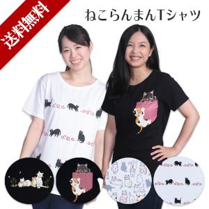 [8月25日まで100円OFFクーポン有] Tシャツ 猫柄 可愛い レディース 婦人 女性 猫 ねこ 京都 くろちく 和風 和柄 おしゃれ 半袖Tシャツ おもしろ|bridge