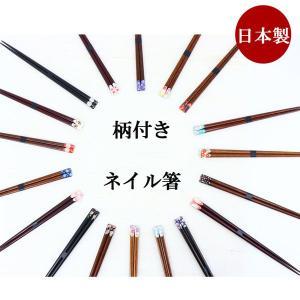 箸 日本製 天然木 お箸 木製 ネイル箸 夫婦箸 はし 23cm 22.5cm 21cm 箸 お土産...