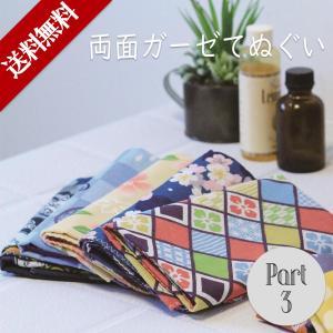 使うほどに喜び!  京都発 三重ガーゼの手ぬぐいの両面に染めを施して、ちょっぴり贅沢で おしゃれな、...