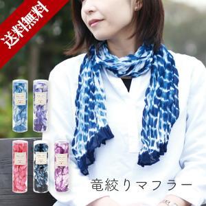 マフラー 木綿 春夏 UV対策 冷房対策 コットン 綿 和柄 竜巻絞り 有松絞り おしゃれ かわいい ギフト プレゼント 送料無料  母 母の日|bridge