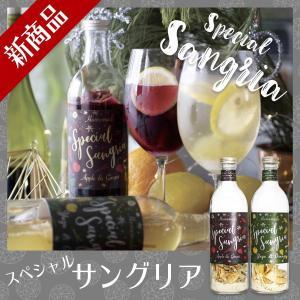サングリアの素 サングリア ワイン アップル ジンジャー 柚子  ゆず オレンジ プチギフト お呼ば...