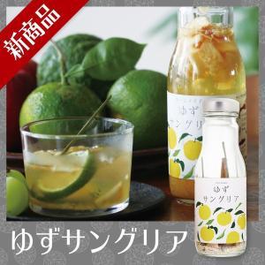 サングリア ワイン 柚子  ゆず オレンジ 白ワイン カルディ プチギフト お呼ばれ お土産 パーテ...