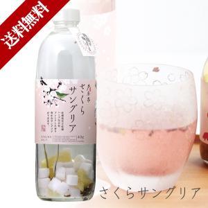 サングリアの素 サングリア ワイン さくら 桜 プチギフト 家飲み お土産 パーティー ホムパ ギフ...