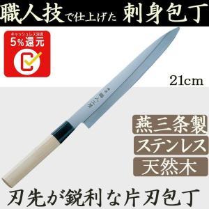 包丁 刺身包丁 日本製 燕三条製造 特選職人工房 210mm...