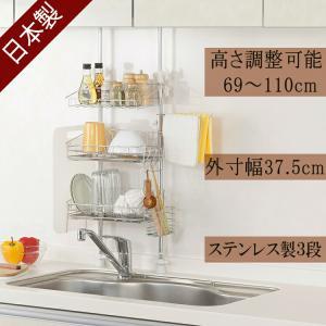 水切りラック 日本製 突っ張り マルチラックスリム 3段 シンク上 水回り キッチンラック キッチン収納 キッチン 水受けトレー 水切り収納 送料無料の写真