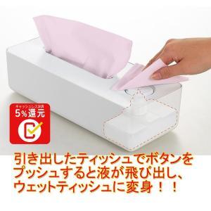 ティッシュボックス ルテラ ウェット ティッシュ ペーパー ティッシュカバー ティッシュケース ケース 便利グッズ ホワイト 除菌 掃除 衛生|bridge