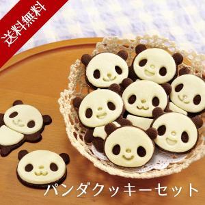 [9月16日まで半額クーポン有] クッキー型 パンダクッキーセット パンダクッキー型  クッキー クッキー クッキー抜型 製菓用品 抜き型 おにぎり型 パンダ bridge