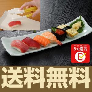 寿司 寿司トング 日本製 握り寿司 にぎり寿司 にぎり器 握...