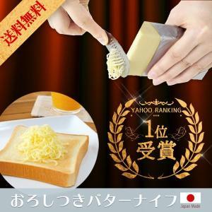 バターナイフ 日本製 とろける!バターナイフ バター おろし付き バターカッター バター削り ふわふわ 送料無料  母 お中元|bridge