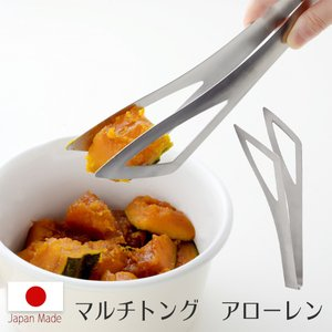 トング ステンレス 日本製 マルチトング 調理用品 キッチンツール 小型トング 菜箸 つかみやすい  母 父の日 bridge