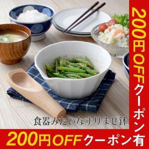食器みたいなすりまぜ鉢 すり鉢 すりごま まぜ鉢 オシャレ 器としても使える 手動 すり鉢 日本製  母 父の日 bridge