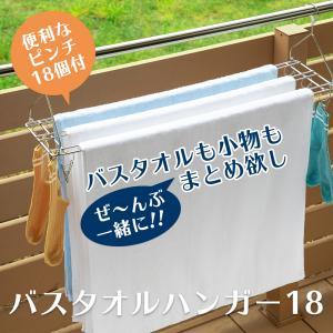 バスタオルハンガー18 タオルハンガー ピンチハンガー ハンガー 小物も干せる バスタオル 干す  母 父の日|bridge