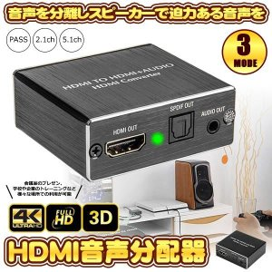 HDMI 音声分配器 光デジタル 分離 4K 2K PS3 PS4 会議 ペロジェクター 大画面 高...