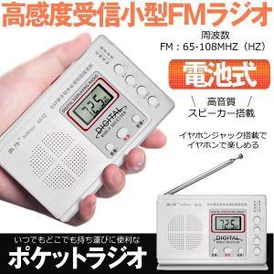 ポケット ラジオ fmラジオ FM 対応 高感度受信 小型 持ち運び 軽量 携帯便利 ポケットラジオ...