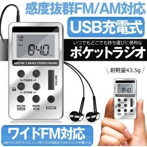 ポケット ラジオ ワイド シルバー fmラジオ FM AM 対応 高感度受信 小型 持ち運び 軽量 ...