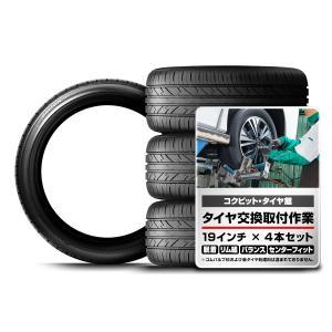 【交換取付作業込】 タイヤ 4本 DAYTON 245/40R19 98W ブリヂストン工場製品 ブ...