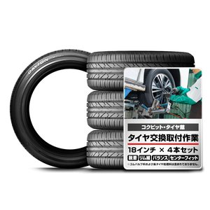 225/40R18 92W 【交換取付作業込】 デイトン DAYTON タイヤ 4本 取付作業 1台...
