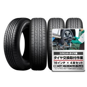 195/60R16 89H 【交換取付作業込】 デイトン DAYTON タイヤ 4本 取付作業 1台...