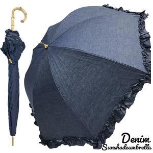 フリル&デニムがとってもおしゃれな日傘  ブルー&ライトブルーのデニムデザインに 持ち手のバンブーが...