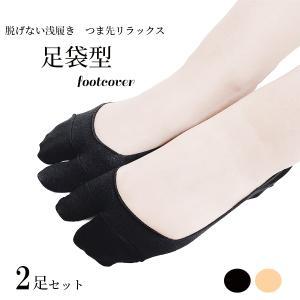 5本指より履きやすくて指先を快適に過ごせる大流行の足袋型  親指とその他の指に分かれていて 通常タイ...