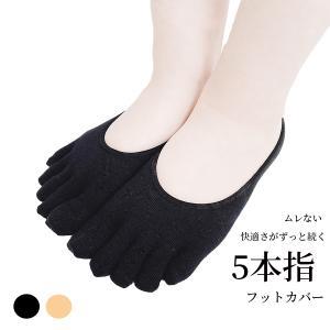 指先のびのび開放感 定番人気の5本指ソックスのフットカバータイプ  柔らか綿素材使用でやわらかな履き...