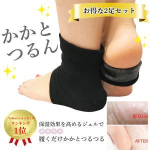 2足セット かかとツルツル靴下 かかと 角質ケア かかとひび割れ 靴下 かかとケア つるつる  カサ...