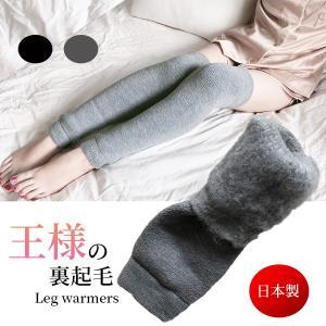 レッグウォーマー 裏起毛 ロング ルームソックス 極暖 靴下 冷え性 冷え取り 暖かい 冷え対策靴下...