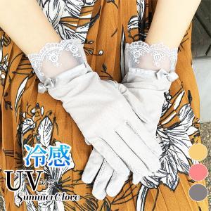 手袋  レディース 夏用 レース 冷感 UV UV対策 スマホ スマホ操作 アームカバー ウィルス対策 感染対策  かわいい おしゃれ  日焼け止めの画像