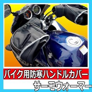 オートバイ専用 防寒ハンドルカバー サーモウォーマー ミニバイク、ビッグスクーター、オンロード、オフロード装着可能 bright08