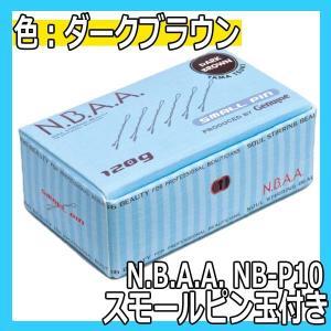 N.B.A.A. スモールピン 玉付き ダークブラウン NB-P10 約41mm 120g エヌビーエーエー ヘアアレンジ/ヘアピン/アップスタイル NBAA|bright08