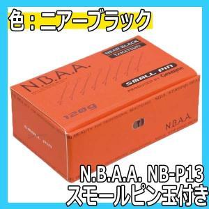 N.B.A.A. スモールピン 玉付 ニアブラック NB-P12|bright08