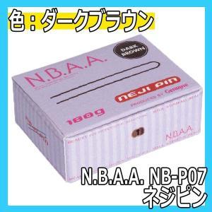 N.B.A.A. ネジピン ダークブラウン NB-P07|bright08