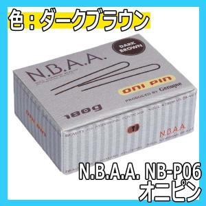N.B.A.A. オニピン ダークブラウン NB-P06 約52mm 180g NBAA エヌビーエーエー かくし留め/ヘアアレンジ/ヘアピン/アップスタイル|bright08