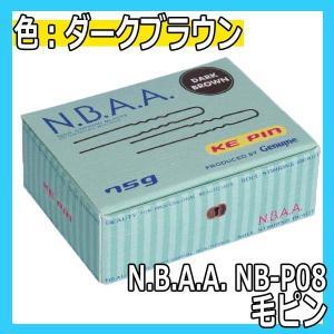 N.B.A.A. 毛ピン ダークブラウン NB-P08 約52mm 75g NBAA エヌビーエーエー かくし留め/ヘアアレンジ/ヘアピン/アップスタイル|bright08