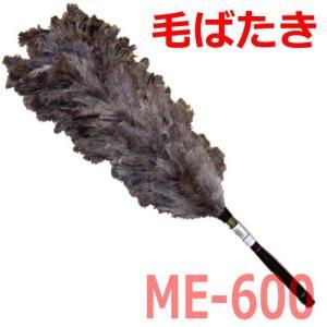 エスキー ダスター オーストリッチ毛ばたき ME-600 ESCI|bright08