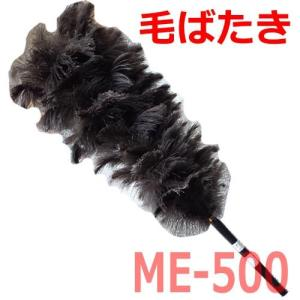 エスキー ダスター オーストリッチ毛ばたき ME-500|bright08