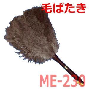 エスキー ダスター オーストリッチ毛ばたき ME-230|bright08