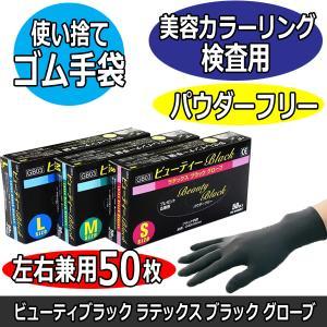 ビューティー BLACK ラテックス ブラック グローブ 50枚入り|bright08