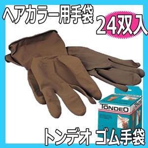 トンデオ ゴム手袋 ヘアダイ用 24双入 理美容師さんためのカラーリング用グローブ|bright08