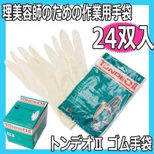 トンデオII ゴム手袋 24双入 理美容師さんためのゴム手袋 TONDEO|bright08