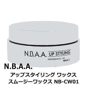 N.B.A.A. アップスタイリング スムージーワックス 75g NB-CW01|bright08