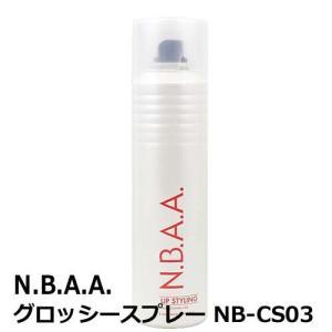 N.B.A.A. アップスタイリング グロッシースプレー 150g NB-CS03|bright08