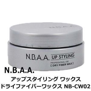 N.B.A.A. アップスタイリング ドライファイバーワックス 75g NB-CW02|bright08