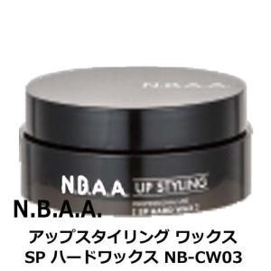 N.B.A.A. アップスタイリング SP ハードワックス 75g NB-CW03|bright08