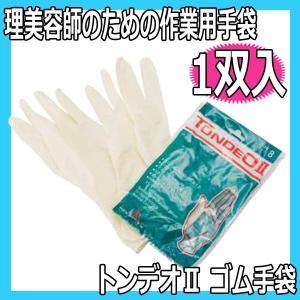定形外郵送対応 トンデオII ゴム手袋 1双入 理美容師さんためのゴム手袋 TONDEO|bright08